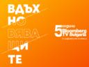 Bloomberg TV Bulgaria с инициатива в подкрепа на българските стартъпи
