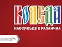 """""""България Ер"""" стартира промо кампания """"Коледата е различна навсякъде"""""""