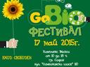Второто издание на GoBIO – зеления фестивал е на 17 май