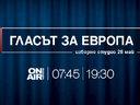Bulgaria ON AIR проследява евровота с извънредни изборни студиа