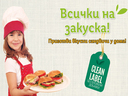 Мисия Clean Label: балансирана алтернатива на любимите колбаси