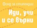 """""""България Ер"""" подкрепя инициативата """"Иди, учи и се върни"""""""