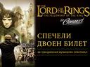 Спечелете двоен билет за спектакъла Lord of the Rings in Concert
