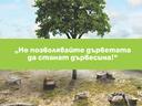 """ЧЕЗ обявява фотоконкурс """"Не позволявайте дърветата да станат дървесина"""""""