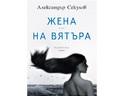 """""""Жена на вятъра"""" от Александър Секулов"""