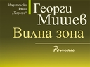 """Ново преработено и допълнено издание на романа """"Вилна зона""""."""
