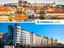 Уикенд екскурзиите до европейските столици – най-търсени през тази есен