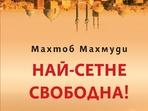 """Историята на дъщерята от """"Не без дъщеря ми"""" вече и на български"""
