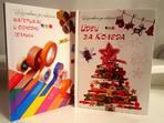 Спечелете две страхотни книги!