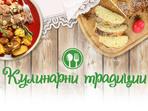 """Участвайте в пролетния конкурс  """"Кулинарни традиции""""!"""