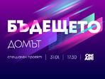 Bulgaria ON AIR представя бъдещето на дома в новия си мултиплатформен проект