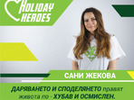 Сани Жекова стана посланик на Holiday Heroes