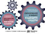 """Васко Василев е част от  конференция """"Образование и бизнес: Бъдещите лидери"""""""