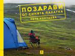 """""""Поздрави от синята палатка"""" – Петя Кокудева"""