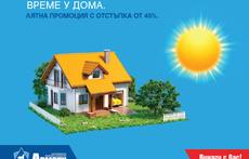 """ЗАД """"Армеец"""" с до 50% отстъпка през лятото по застраховка """"Защитен дом"""""""