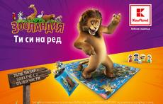 """Kaufland България насърчава детското любопитство към животните със """"Зооландия"""""""