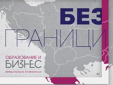 """Акцентите на конференция """"Образование и бизнес: Без граници"""""""