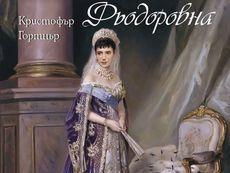 """""""Императрица Мария Фьодоровна"""" – Кристофър Гортнър"""