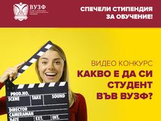 ВУЗФ организира креативни онлайн видеоконкурси за кандидат-студенти