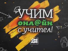 Bulgaria ON AIR започва да излъчва видеоуроци за ученици от 1-ви до 7-ми клас