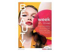 Невероятни отстъпки и промоции на Beauty Week в Сердика Център