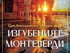 """""""Изгубеният Монтеверди"""" – Филип Гуин Джоунс"""