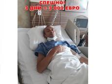 Христо Трендафилов се нуждае от нашата помощ