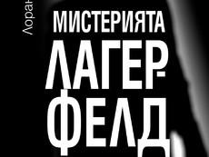 """""""Мистерията Лагерфелд"""" от Лоран Ален-Карон"""