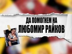 Нека да помогнем на едно българско семейство