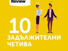 10 задължителни четива по емоционална интелигентност