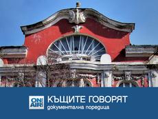 Вълнуваща разходка из паметните софийски къщи с Bulgaria ON AIR