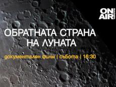 Нови документални поредици започват по Bulgaria ON AIR
