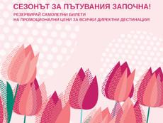 Bulgaria Air с промо кампания на всичките си директни международни дестинации