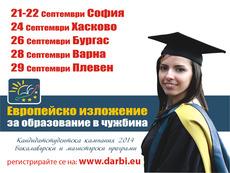 """Европейско изложение """"Отворени врати за образование в чужбина"""""""