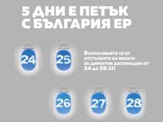 5 дни промоция на ниските цени в България Ер