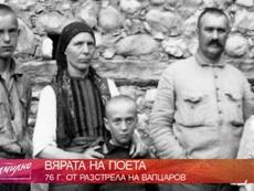 За първи път в ефир – червеното тефтерче на Никола Вапцаров
