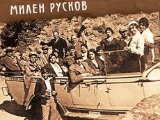 """Романът """"Чамкория"""" от Милен Русков излиза през май"""