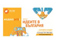 """""""Кариерен Кошер"""" 2019 - обмен на бизнес идеи и кариерно усъвършенстване"""