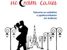 """""""Французойките не спят сами"""" – Джейми Кат Калън"""