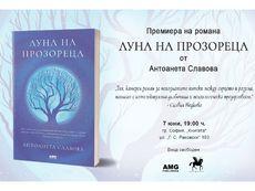 """""""Луна на прозореца"""" – Антоанета Славова"""