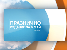 Тържествена програма на Bulgaria ON AIR за Деня на храбростта