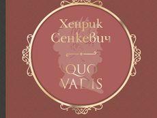 """""""Quo vadis"""" – Хенрик Сенкевич"""