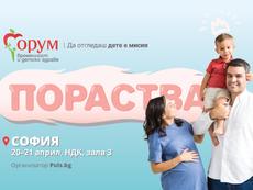 Форум бременност и детско здраве на Puls.bg се провежда за 10-и път