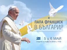 Bulgaria ON AIR ще проследи визитата на папа Франциск със специални студиа