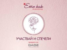 Спечелете козметичен сет с продукти от BABÉ Laboratorios
