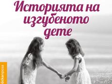 """""""Историята на изгубеното дете"""" – Елена Феранте"""