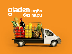 Shop.gladen.bg пусна безплатна доставка за поръчки над 40 лв. в София