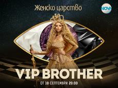 Жената ще е царица в новия VIP Brother
