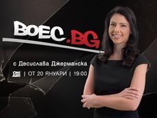 Bulgaria ON AIR стартира предаване за бойни спортове