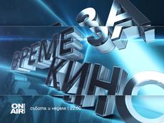 Премиерни филми ще зарадват зрителите на Bulgaria ON AIR през август